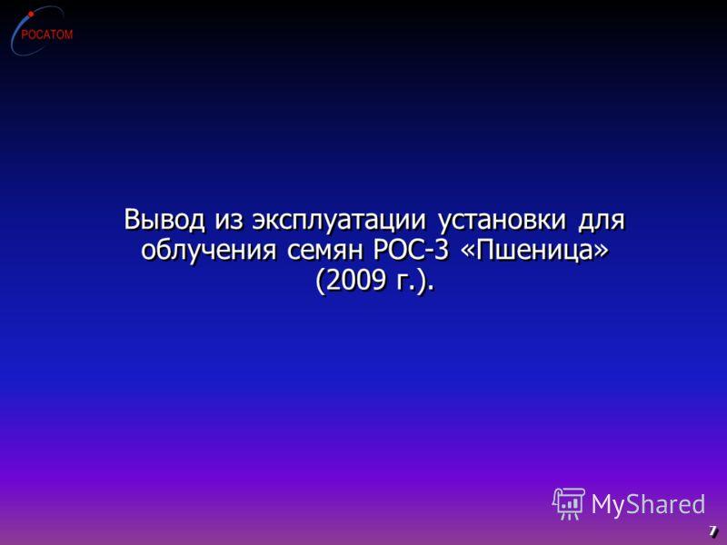 Вывод из эксплуатации установки для облучения семян РОС-3 «Пшеница» (2009 г.). 7