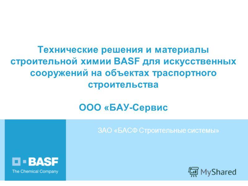 Технические решения и материалы строительной химии BASF для искусственных сооружений на объектах траспортного строительства ООО «БАУ-Сервис ЗАО «БАСФ Строительные системы»