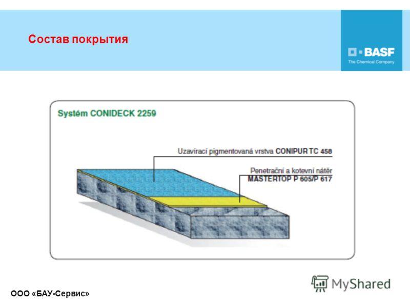 ООО «БАУ-Сервис» Состав покрытия