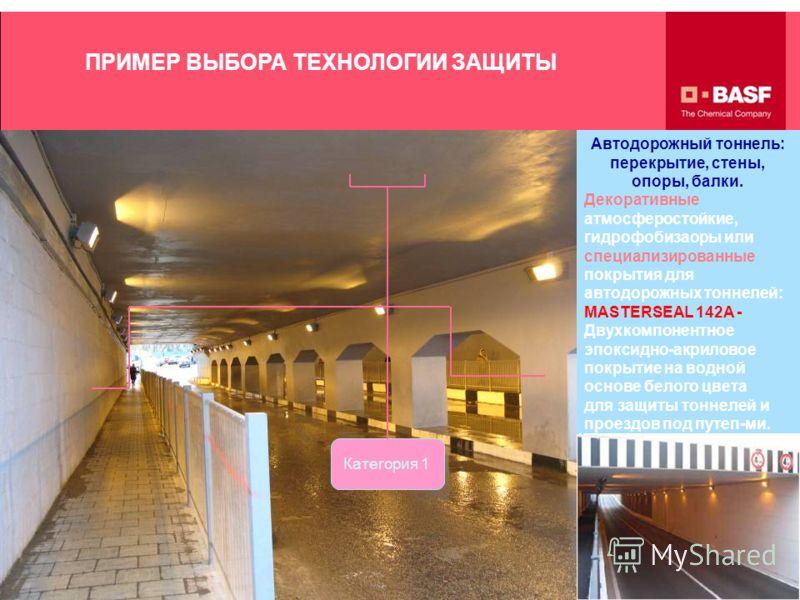 ООО «БАУ-Сервис» ПРИМЕР ВЫБОРА ТЕХНОЛОГИИ ЗАЩИТЫ Категория 1 Автодорожный тоннель: перекрытие, стены, опоры, балки. Декоративные атмосферостойкие, гидрофобизаоры или специализированные покрытия для автодорожных тоннелей: MASTERSEAL 142A - Двухкомпоне