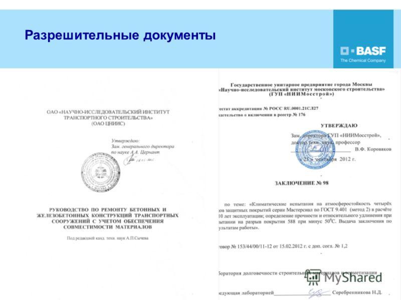 ООО «БАУ-Сервис» Разрешительные документы