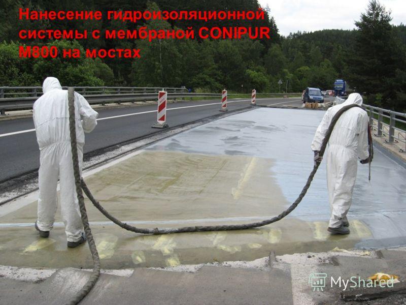 ООО «БАУ-Сервис» 9 Нанесение гидроизоляционной системы с мембраной CONIPUR M800 на мостах