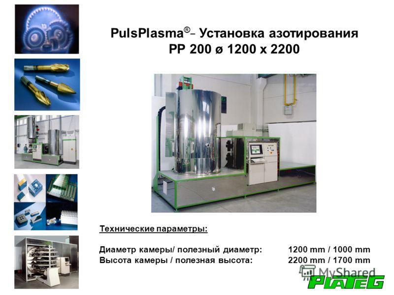 PulsPlasma ®_ Установка азотирования PP 200 ø 1200 x 2200 Технические параметры: Диаметр камеры/ полезный диаметр: 1200 mm / 1000 mm Высота камеры / полезная высота: 2200 mm / 1700 mm