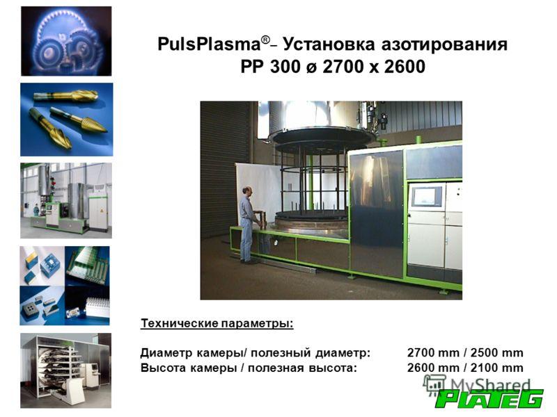 PulsPlasma ®_ Установка азотирования PP 300 ø 2700 x 2600 Технические параметры: Диаметр камеры/ полезный диаметр: 2700 mm / 2500 mm Высота камеры / полезная высота: 2600 mm / 2100 mm