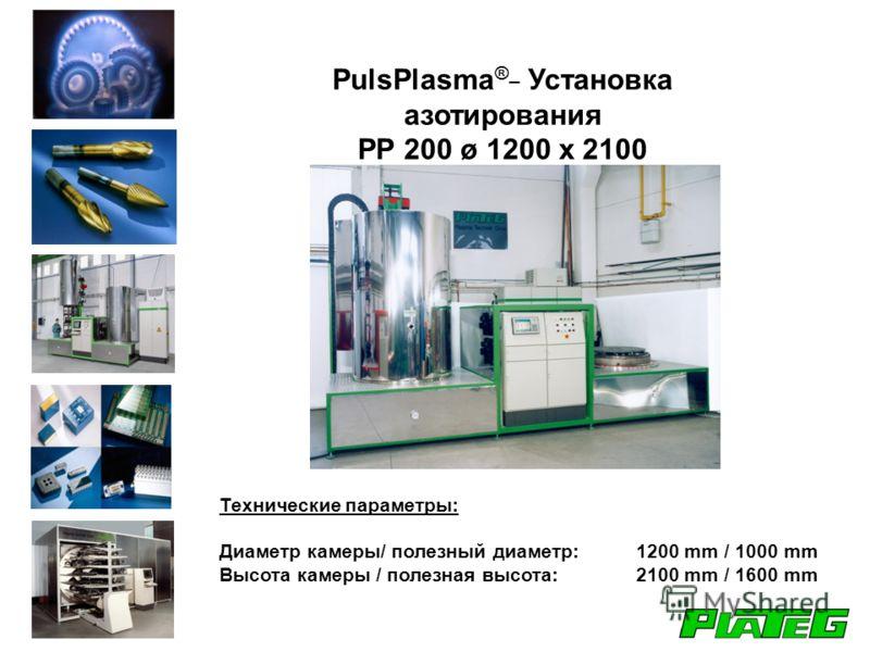PulsPlasma ®_ Установка азотирования PP 200 ø 1200 x 2100 Технические параметры: Диаметр камеры/ полезный диаметр: 1200 mm / 1000 mm Высота камеры / полезная высота: 2100 mm / 1600 mm