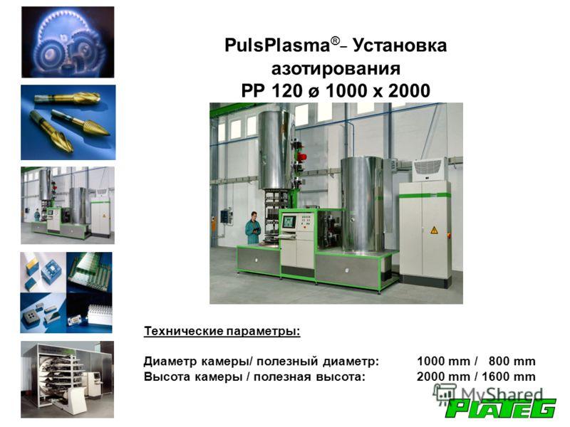 PulsPlasma ®_ Установка азотирования PP 120 ø 1000 x 2000 Технические параметры: Диаметр камеры/ полезный диаметр: 1000 mm / 800 mm Высота камеры / полезная высота: 2000 mm / 1600 mm