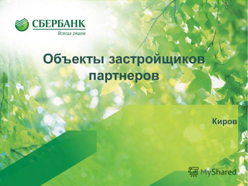 Объекты застройщиков партнеров Киров
