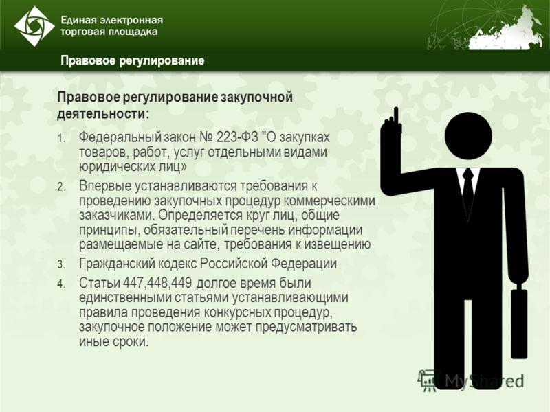 Правовое регулирование Правовое регулирование закупочной деятельности: 1. Федеральный закон 223-ФЗ