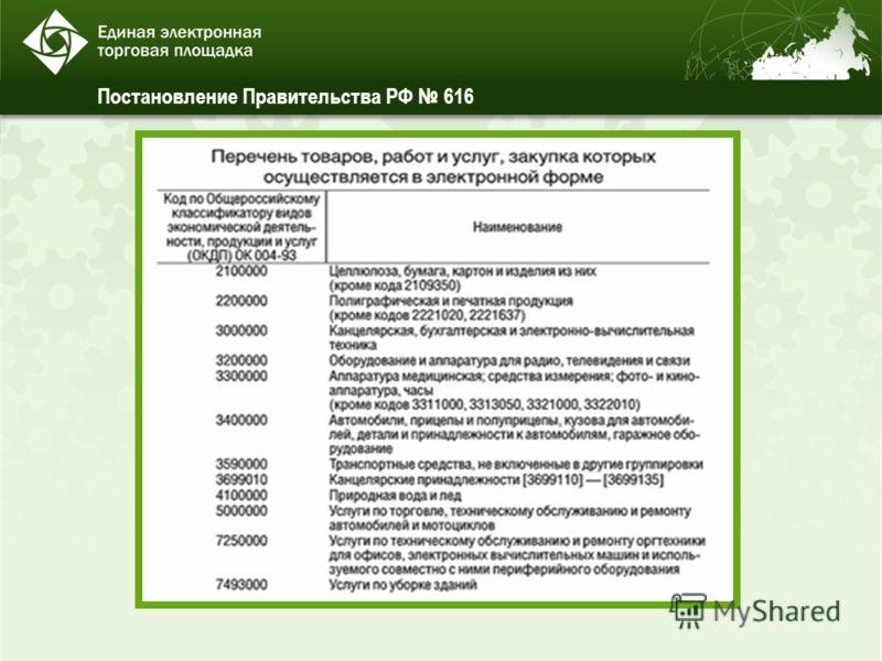 Постановление Правительства РФ 616
