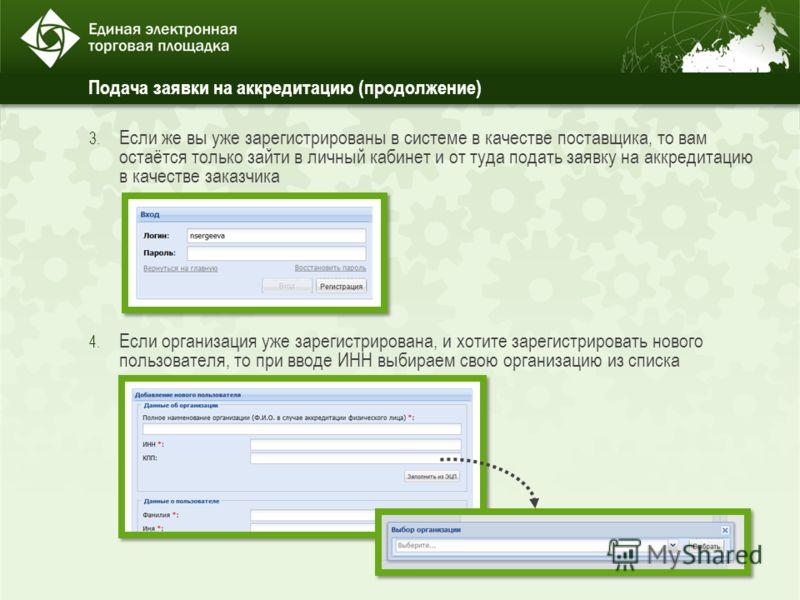 Подача заявки на аккредитацию (продолжение) 3. Если же вы уже зарегистрированы в системе в качестве поставщика, то вам остаётся только зайти в личный кабинет и от туда подать заявку на аккредитацию в качестве заказчика 4. Если организация уже зарегис