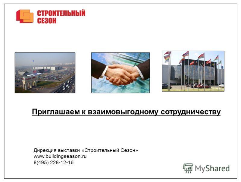 Приглашаем к взаимовыгодному сотрудничеству Дирекция выставки «Cтроительный Сезон» www.buildingseason.ru 8(495) 228-12-16