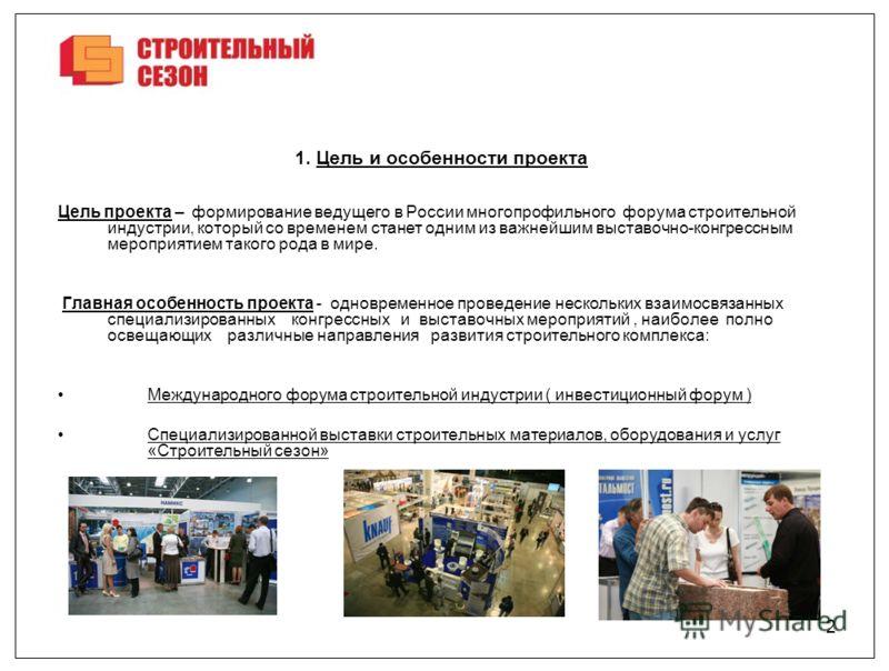 2 1. Цель и особенности проекта Цель проекта – формирование ведущего в России многопрофильного форума строительной индустрии, который со временем станет одним из важнейшим выставочно-конгрессным мероприятием такого рода в мире. Главная особенность пр