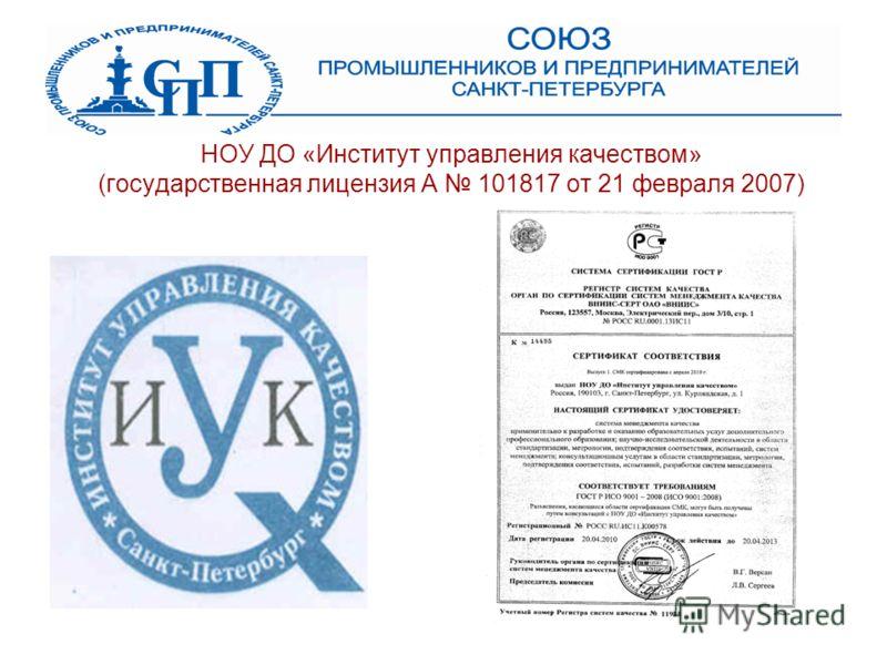 НОУ ДО «Институт управления качеством» (государственная лицензия А 101817 от 21 февраля 2007)
