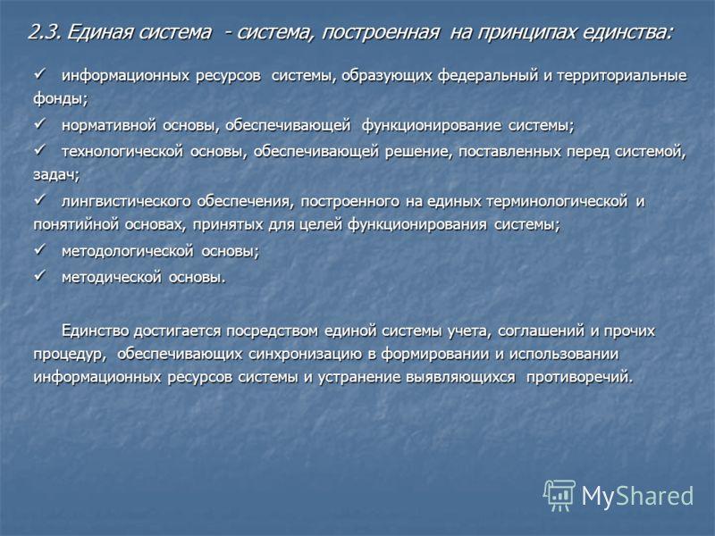 информационных ресурсов системы, образующих федеральный и территориальные фонды; информационных ресурсов системы, образующих федеральный и территориальные фонды; нормативной основы, обеспечивающей функционирование системы; нормативной основы, обеспеч
