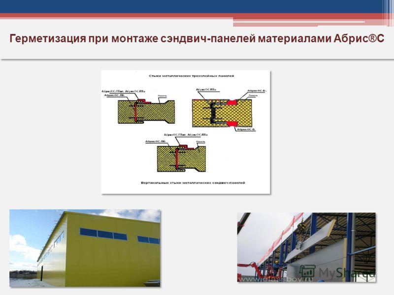 Герметизация при монтаже сэндвич-панелей материалами Абрис®С