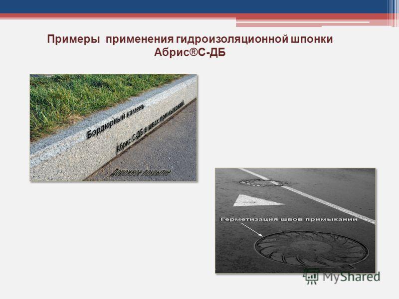 Примеры применения гидроизоляционной шпонки Абрис®С-ДБ