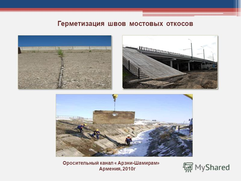 Герметизация швов мостовых откосов Оросительный канал « Арзни-Шамирам» Армения, 2010г
