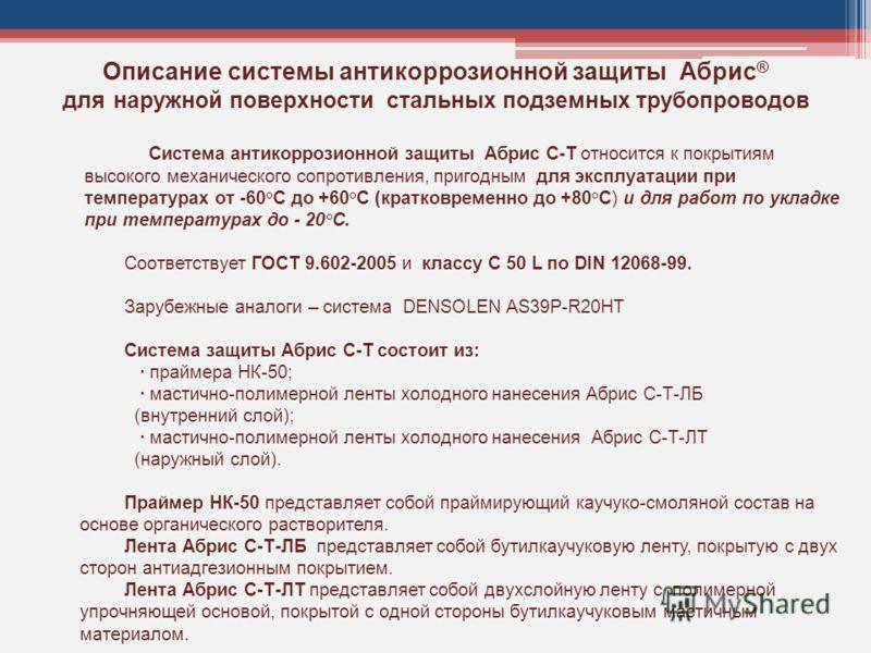 Описание системы антикоррозионной защиты Абрис ® для наружной поверхности стальных подземных трубопроводов Система антикоррозионной защиты Абрис С-Т относится к покрытиям высокого механического сопротивления, пригодным для эксплуатации при температур