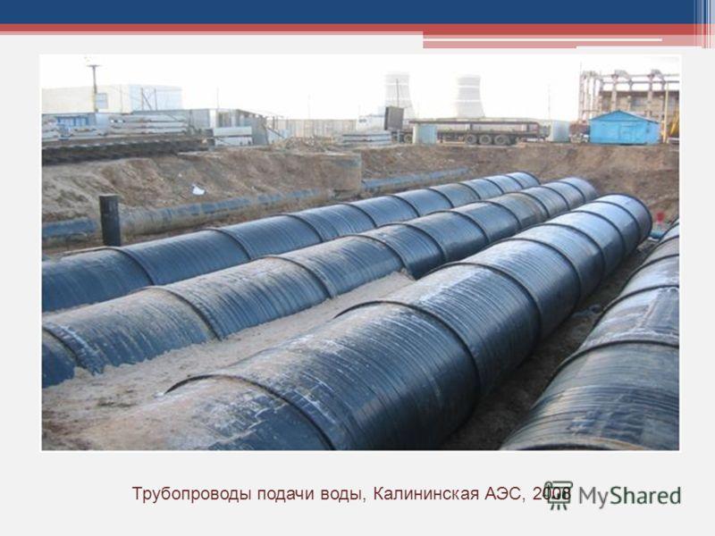 Трубопроводы подачи воды, Калининская АЭС, 2008
