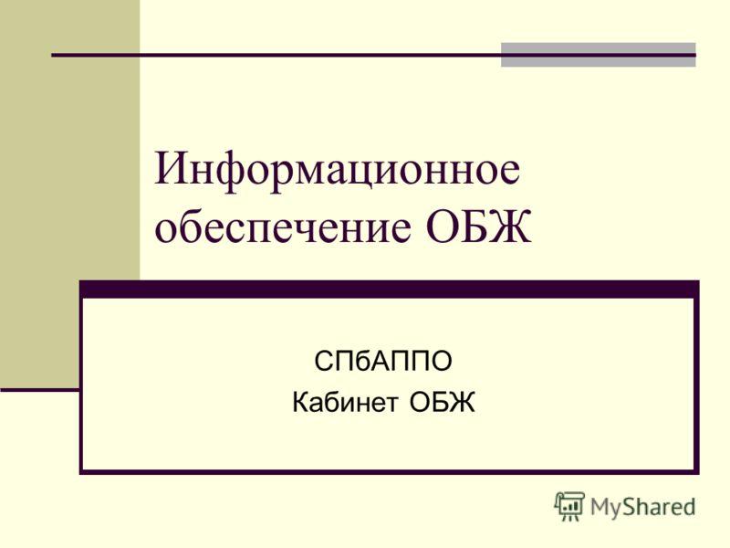 Информационное обеспечение ОБЖ СПбАППО Кабинет ОБЖ