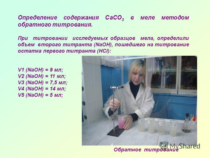 Определение содержания СаСО 3 в меле методом обратного титрования. При титровании исследуемых образцов мела, определили объем второго титранта (NaOH), пошедшего на титрование остатка первого титранта (HCl): V1 (NaOH) = 9 мл; V2 (NaOH) = 11 мл; V3 (Na
