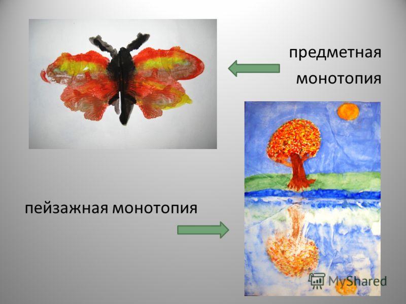 предметная монотопия пейзажная монотопия