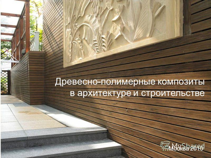 Древесно-полимерные композиты в архитектуре и строительстве Москва 2010