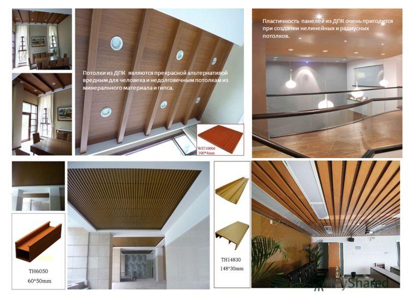 Потолки из ДПК являются прекрасной альтернативой вредным для человека и недолговечным потолкам из минерального материала и гипса. Пластичность панелей из ДПК очень пригодится при создании нелинейных и радиусных потолков.