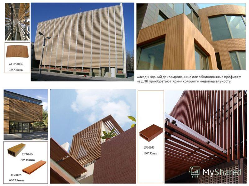 Фасады зданий декорированные или облицованные профилем из ДПК приобретают яркий колорит и индивидуальность.