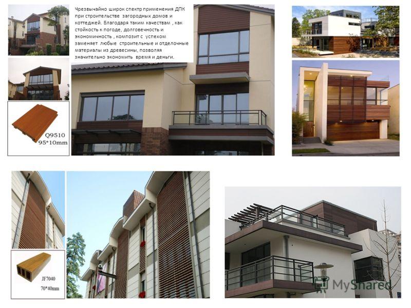 Чрезвычайно широк спектр применения ДПК при строительстве загородных домов и коттеджей. Благодаря таким качествам, как стойкость к погоде, долговечность и экономичность, композит с успехом заменяет любые строительные и отделочные материалы из древеси