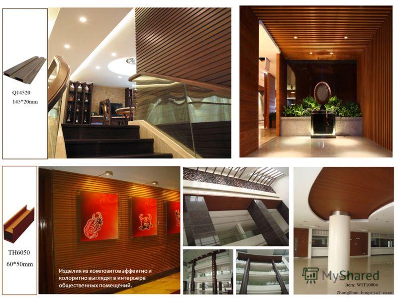 Изделия из композитов эффектно и колоритно выглядят в интерьере общественных помещений.