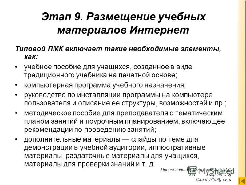 Преподаватель Смоленского РЦДО Гаврыш С. В Сайт: http://g-sv.ru. Этап 9. Размещение учебных материалов Интернет Типовой ПМК включает такие необходимые элементы, как: учебное пособие для учащихся, созданное в виде традиционного учебника на печатной ос