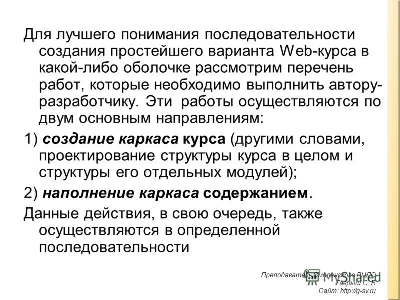 Преподаватель Смоленского РЦДО Гаврыш С. В Сайт: http://g-sv.ru. Для лучшего понимания последовательности создания простейшего варианта Web-курса в какой-либо оболочке рассмотрим перечень работ, которые необходимо выполнить автору- разработчику. Эти