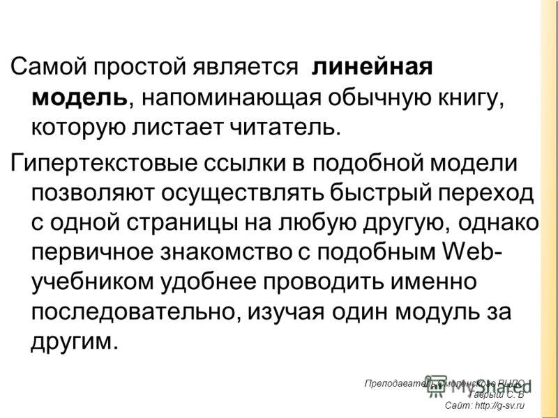Преподаватель Смоленского РЦДО Гаврыш С. В Сайт: http://g-sv.ru. Самой простой является линейная модель, напоминающая обычную книгу, которую листает читатель. Гипертекстовые ссылки в подобной модели позволяют осуществлять быстрый переход с одной стра