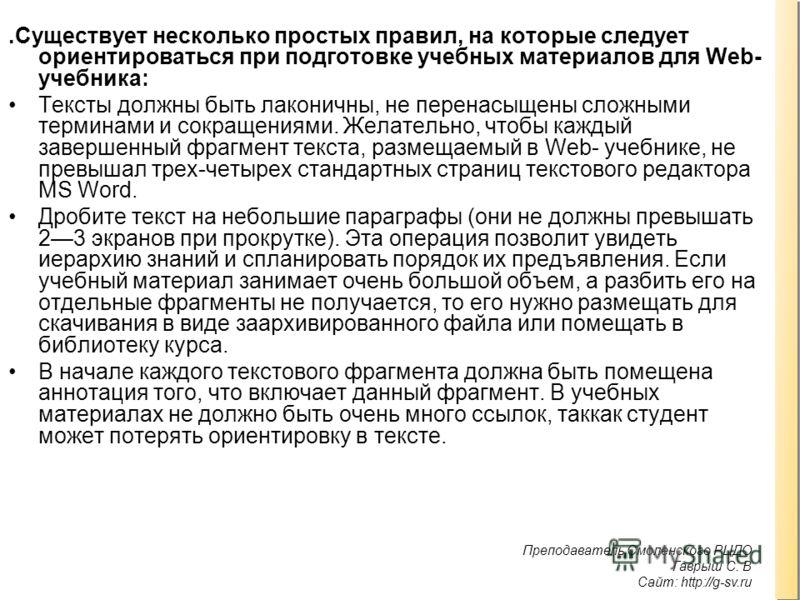Преподаватель Смоленского РЦДО Гаврыш С. В Сайт: http://g-sv.ru..Существует несколько простых правил, на которые следует ориентироваться при подготовке учебных материалов для Web- учебника: Тексты должны быть лаконичны, не перенасыщены сложными терми