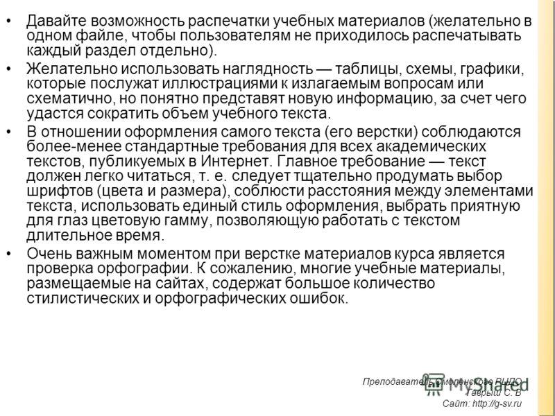 Преподаватель Смоленского РЦДО Гаврыш С. В Сайт: http://g-sv.ru. Давайте возможность распечатки учебных материалов (желательно в одном файле, чтобы пользователям не приходилось распечатывать каждый раздел отдельно). Желательно использовать наглядност