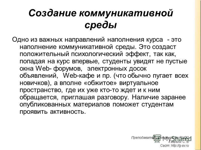Преподаватель Смоленского РЦДО Гаврыш С. В Сайт: http://g-sv.ru. Создание коммуникативной среды Одно из важных направлений наполнения курса - это наполнение коммуникативной среды. Это создаст положительный психологический эффект, так как, попадая на