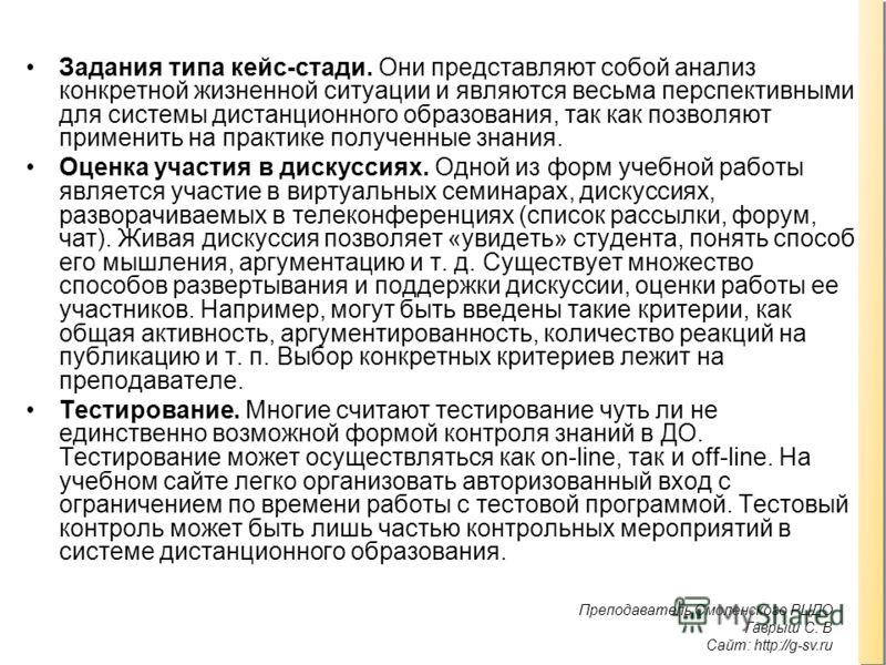 Преподаватель Смоленского РЦДО Гаврыш С. В Сайт: http://g-sv.ru. Задания типа кейс-стади. Они представляют собой анализ конкретной жизненной ситуации и являются весьма перспективными для системы дистанционного образования, так как позволяют применить