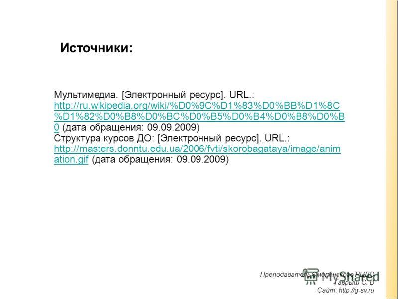 Преподаватель Смоленского РЦДО Гаврыш С. В Сайт: http://g-sv.ru. Мультимедиа. [Электронный ресурс]. URL.: http://ru.wikipedia.org/wiki/%D0%9C%D1%83%D0%BB%D1%8C %D1%82%D0%B8%D0%BC%D0%B5%D0%B4%D0%B8%D0%B 0 (дата обращения: 09.09.2009) http://ru.wikiped