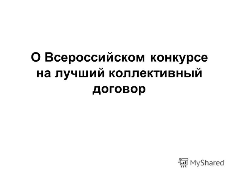 О Всероссийском конкурсе на лучший коллективный договор