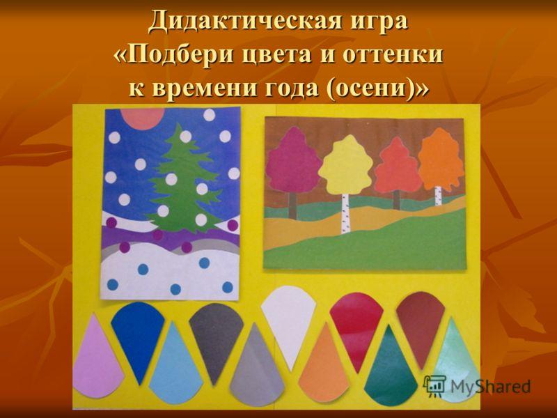 Дидактическая игра «Подбери цвета и оттенки к времени года (осени)»