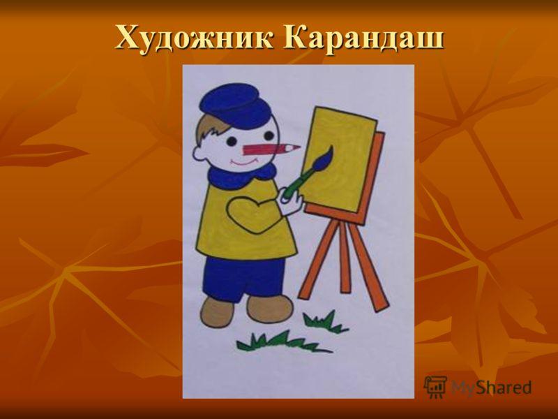 Художник Карандаш