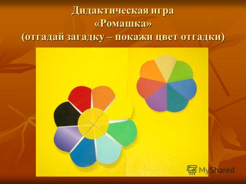 Дидактическая игра «Ромашка» (отгадай загадку – покажи цвет отгадки)