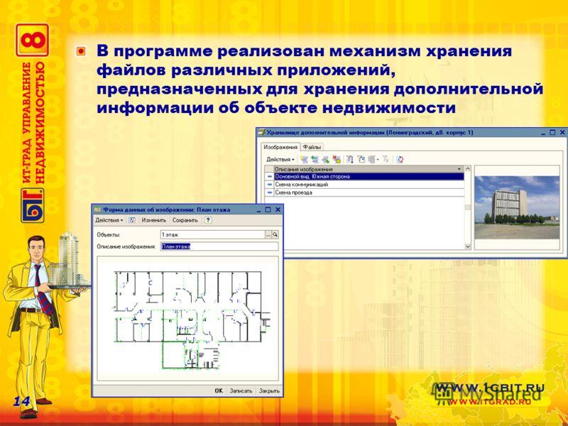 14 В программе реализован механизм хранения файлов различных приложений, предназначенных для хранения дополнительной информации об объекте недвижимости