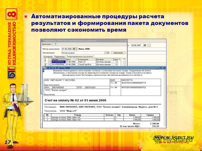 17 Автоматизированные процедуры расчета результатов и формирования пакета документов позволяют сэкономить время