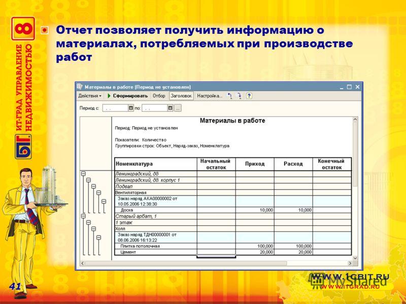 41 Отчет позволяет получить информацию о материалах, потребляемых при производстве работ