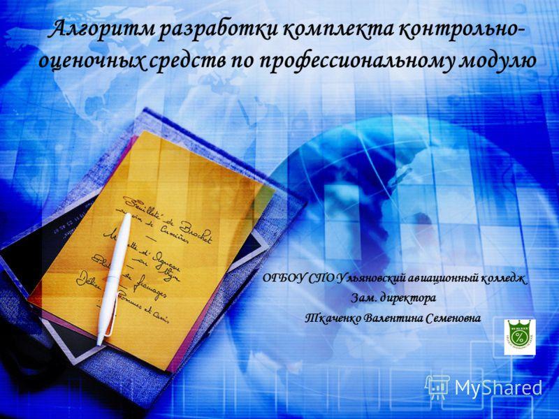 Презентация на тему Алгоритм разработки комплекта контрольно  1 Алгоритм разработки комплекта контрольно оценочных средств
