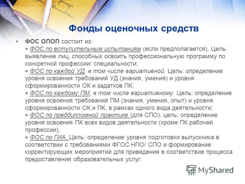 Презентация на тему Алгоритм разработки комплекта контрольно  2 Фонды оценочных