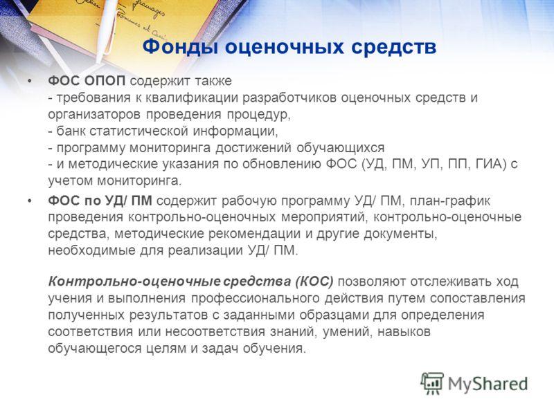 Презентация на тему Алгоритм разработки комплекта контрольно  3 Фонды оценочных