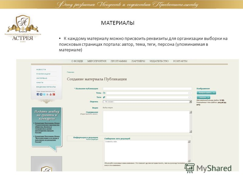МАТЕРИАЛЫ К каждому материалу можно присвоить реквизиты для организации выборки на поисковых страницах портала: автор, тема, теги, персона (упоминаемая в материале)